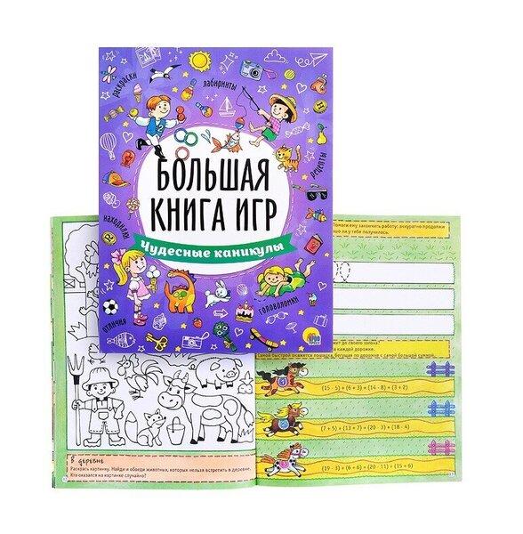 Lielā spēļu grāmata. Burvīgas brīvdienas. (krievu valodā) cena