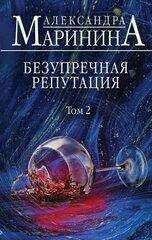 Безупречная репутация Том 2 cena un informācija | Безупречная репутация Том 2 | 220.lv