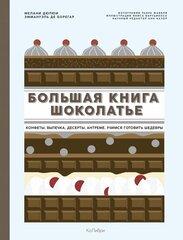 Большая книга шоколатье: Конфеты, выпечка, десерты, антреме. Учимся готовить шедевры cena un informācija | Pavārgrāmatas | 220.lv