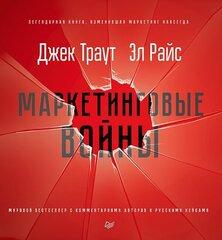 Маркетинговые войны cena un informācija   Mārketinga grāmatas   220.lv